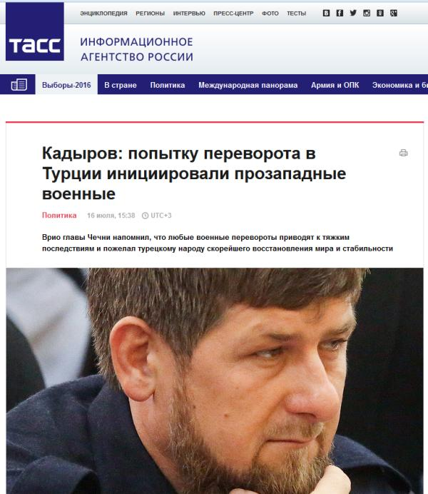 Кадыров-аналитик
