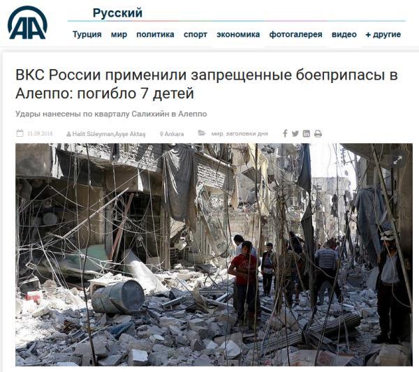 ВКС России применили запрещённое оружие в Алеппо