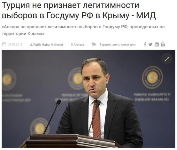 Турция не признает легитимности выборов в Госдуму РФ