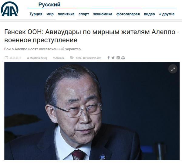 Генсек ООН обвинил Путина