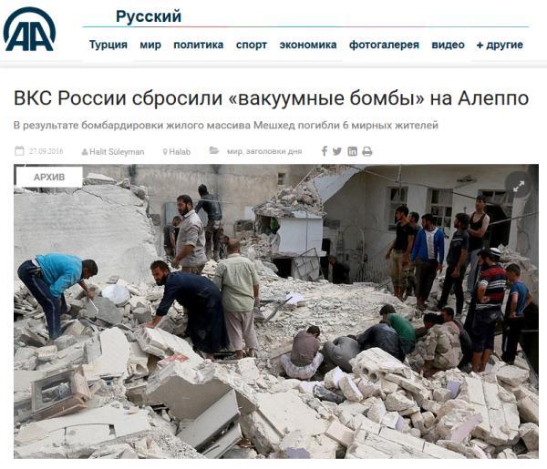 ВКС России сбросили «вакуумные бомбы» на Алеппо
