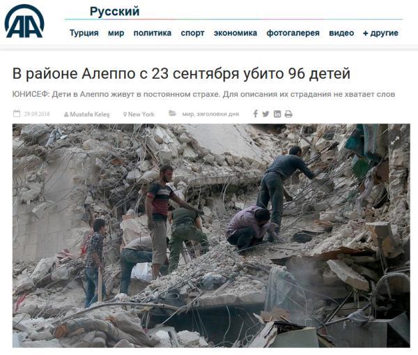 В Алеппо убито 96 детей