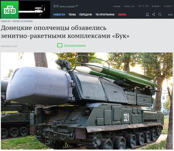 Донецкие ополченцы обзавелись зенитно-ракетными комплексами «Бук»
