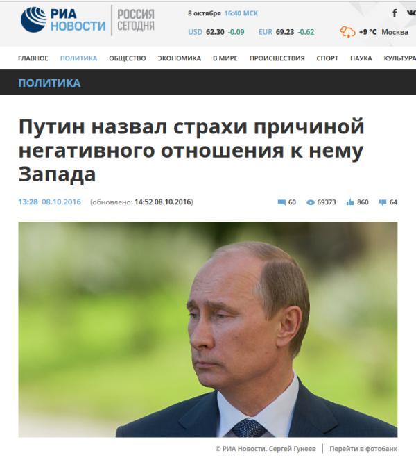 Путин назвал страхи причиной