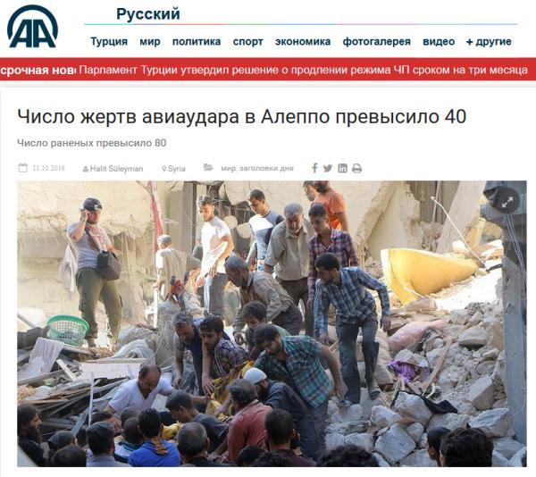 Число жертв авиаудара в Алеппо превысило 40