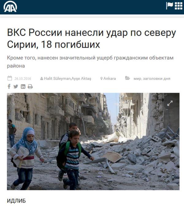 ВКС России нанесли удар по северу Сирии
