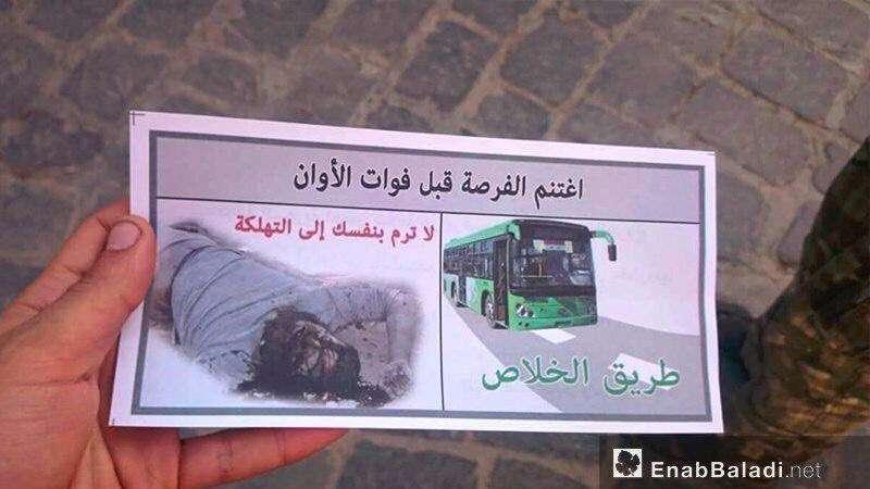 Жить или умереть в Алеппо