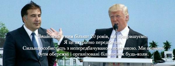 Победил друг Саакашвили