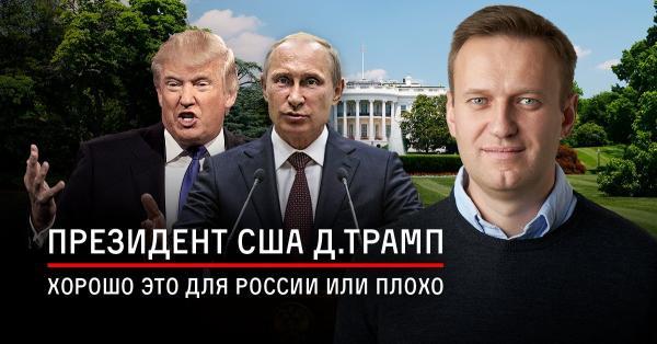 Навальный о Трампе