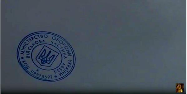 Печать Министерства Обороны Украины