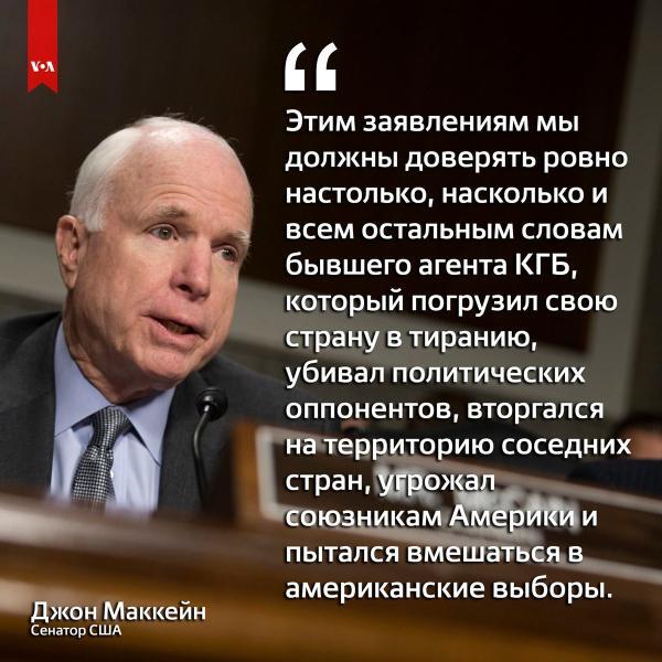 Джон Маккейн