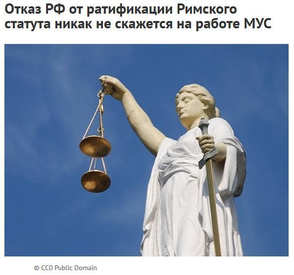 Отказ РФ от ратификации Римского статута