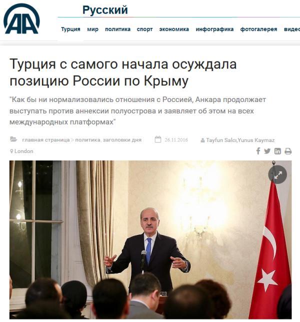 Турция с самого начала осуждала позицию России по Крыму