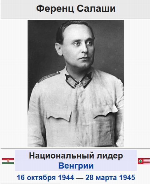Национальный лидер Венгрии