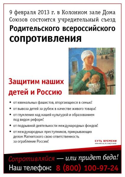 Семейные ценности под защитой государства. Государство под защитой Путина.