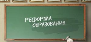 """""""Учиться всем!"""" -Единая Россия"""