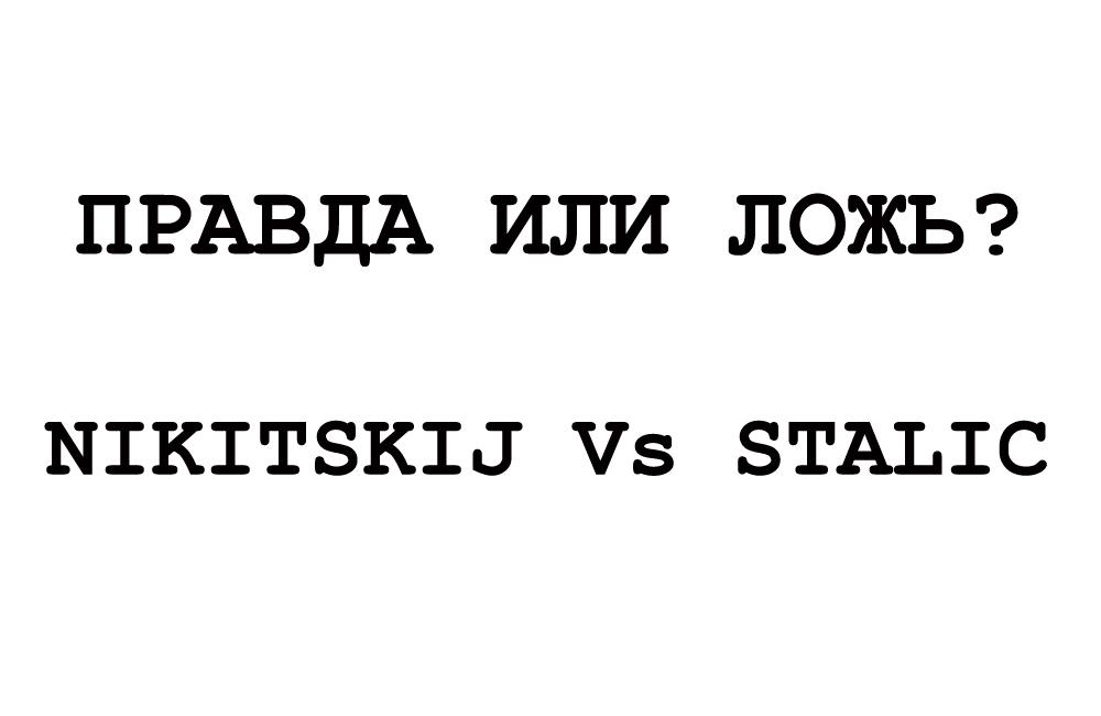 Мой ответ Сталику