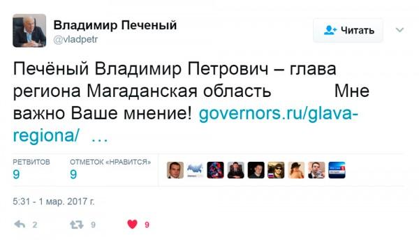 Личная рекомендация от губернатора