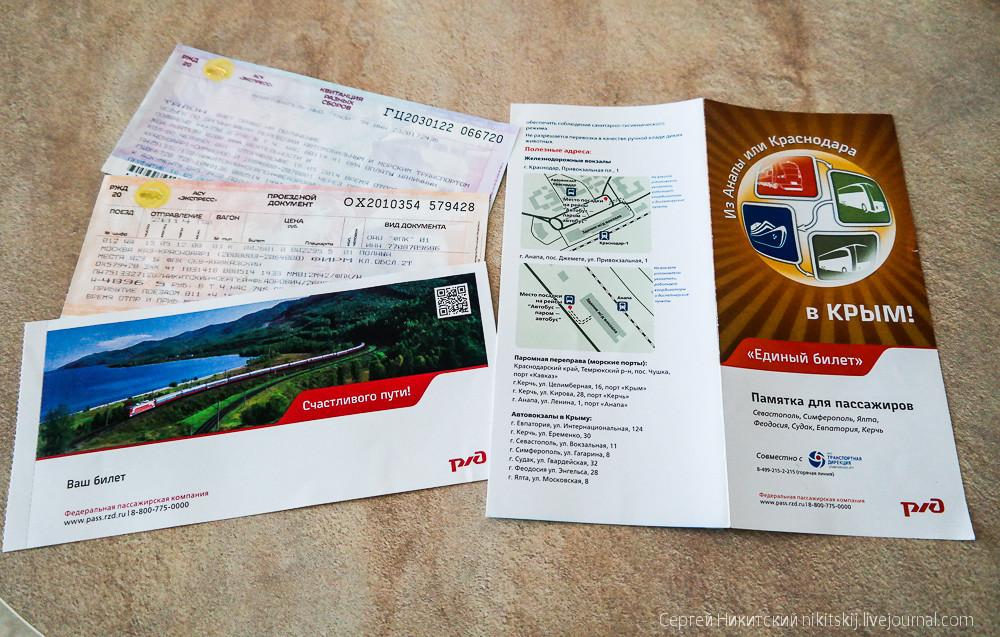 Единый билет на самолет в крым 2015 стоимость билеты на самолет днепропетровск израиль