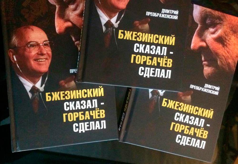 Бжезинский сказал — Горбачев сделал