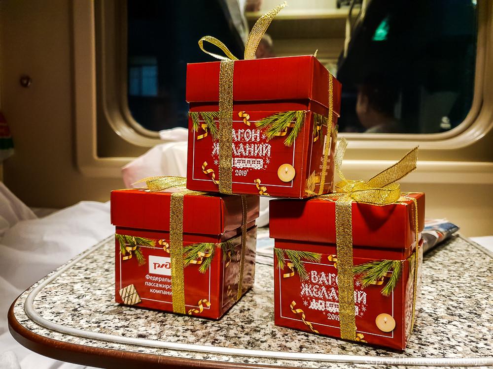 Новогодний поезд желаний
