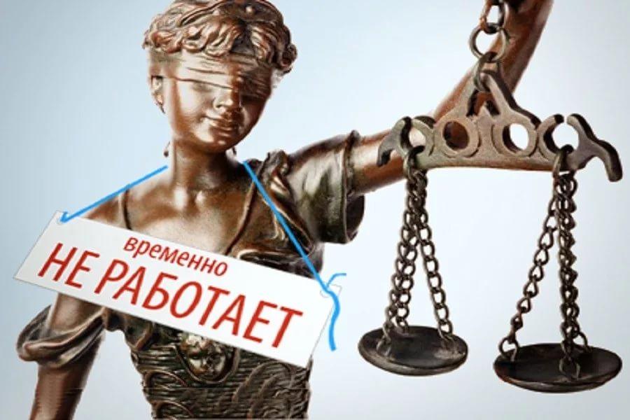 Несовершенство российского правосудия