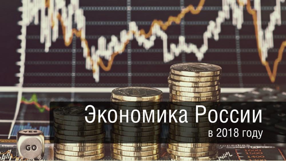 Экономические успехи России