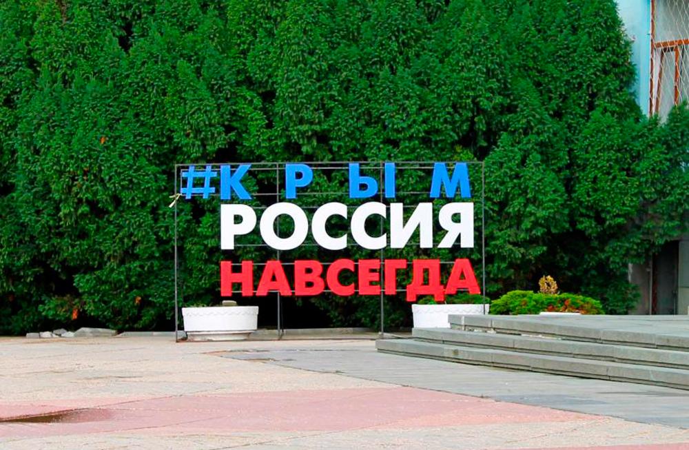 Крым наш - итальянская версия