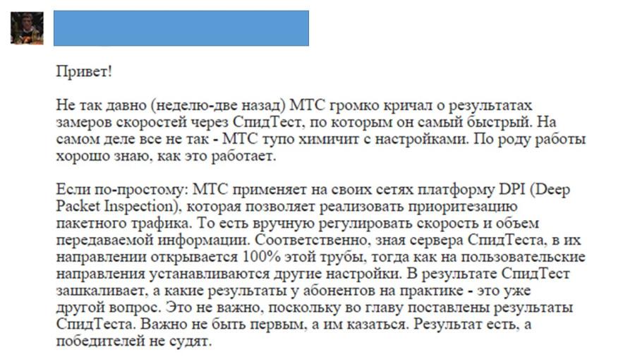МТС: обман всероссийского масштаба