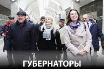 ГУБЕРНАТОРЫ_1