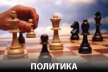 ПОЛИТИКА_1