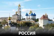 РОССИЯ_2