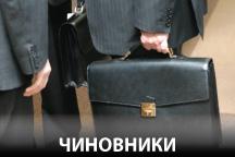 ЧИНОВНИКИ_1