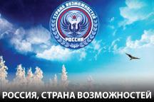 Россия-страна-возможностей