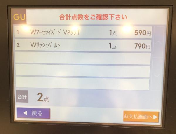 Автоматические кассы в Японии: будущее уже наступило