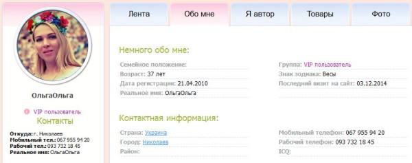 ОльгаОльга_1
