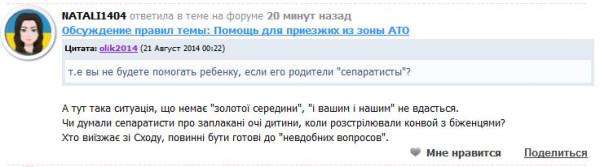 Ребёнок_сепаратистов