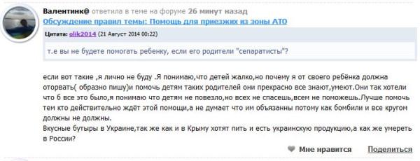 Ребёнок_сепаратистов_2