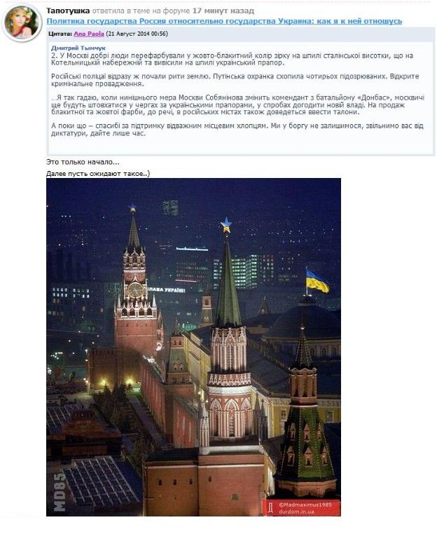 Звёзды_над_Кремлём_2