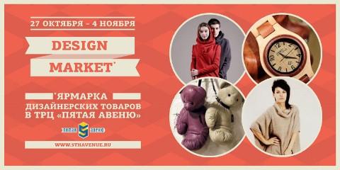 design_market_small copy