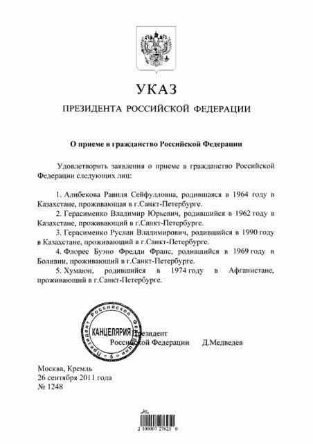 Новый гражданин России