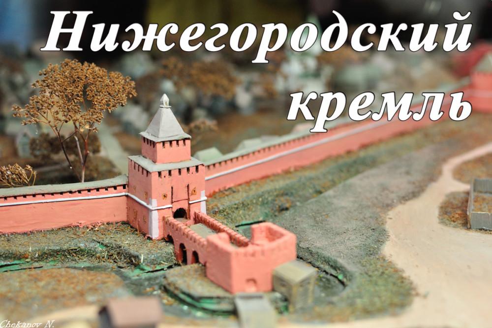 Нижегородский кремль!