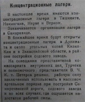 Советские концлагеря в Туркестане