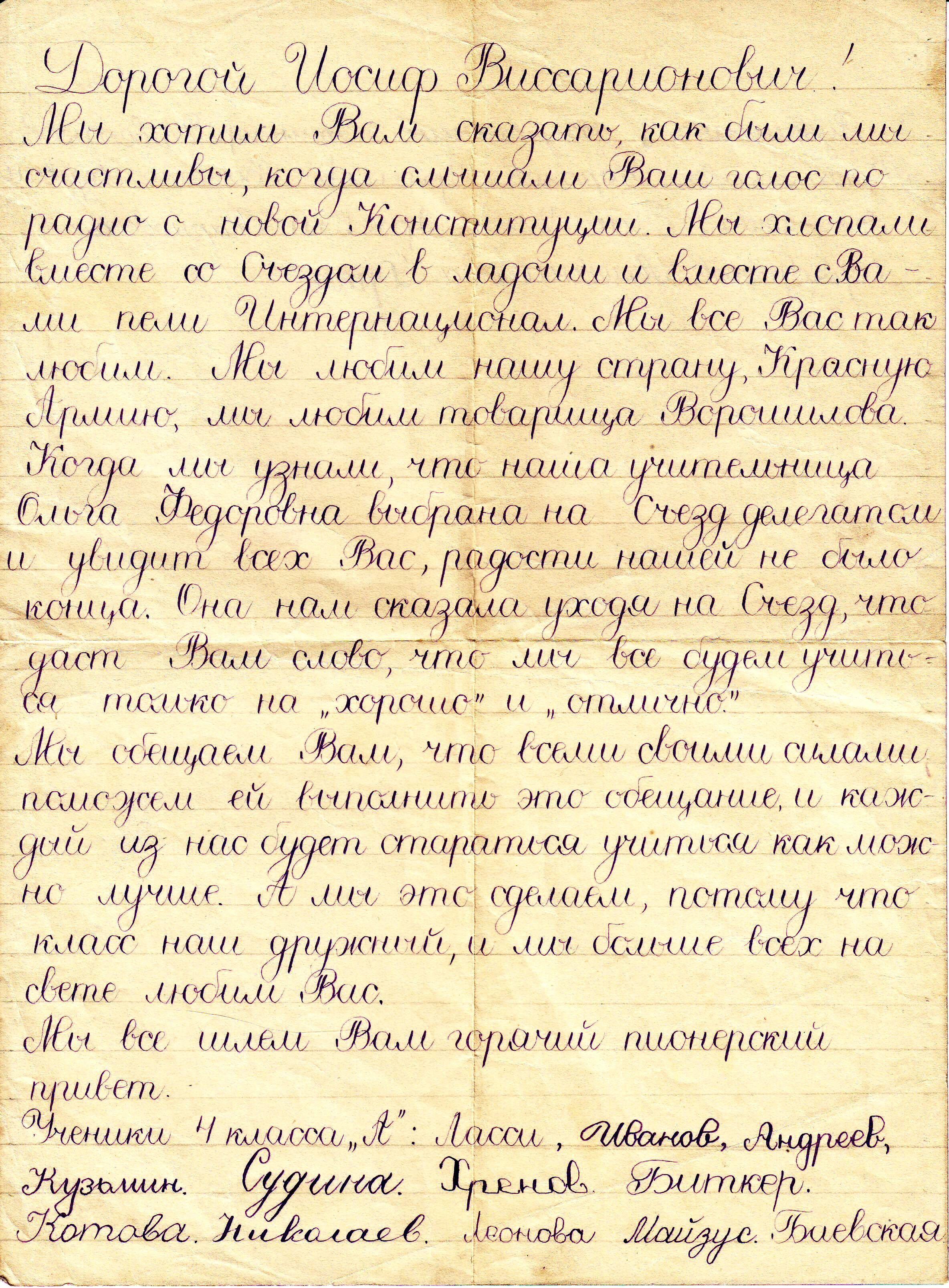 Старые письма 126457_original