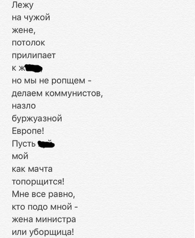 Стих про секс с директором