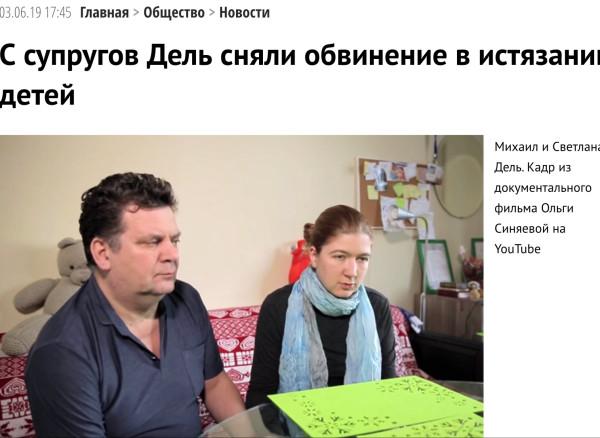 Светлану Дель и ее мужа признали невиновными в истязании детей