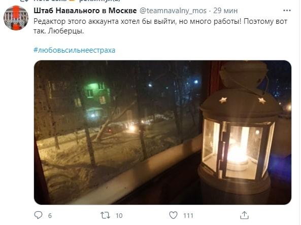 Акцию с фонариками в поддержку Навального проигнорировали во всех городах России