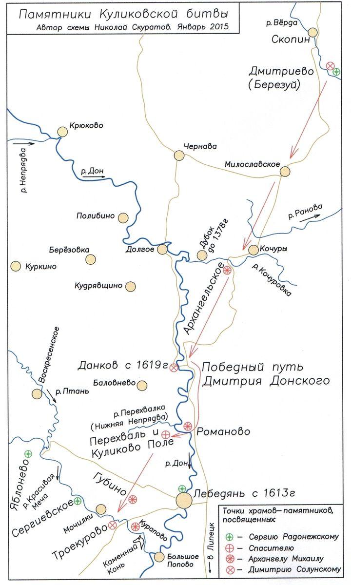 Храмы-памятники Куликовской битвы — карта-схема