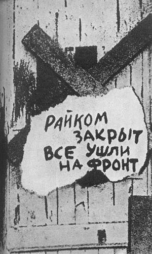 300px-Raykom_zakryt