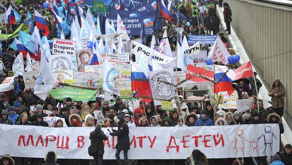 В Москве состоялся Марш в защиту детей
